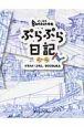 Boosukaのぷらぷら日記 vol.001~vol.100