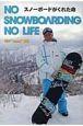 スノーボードがくれた命 NO SNOWBOARDING NO LIFE