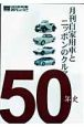 月刊自家用車とニッポンのクルマ50年史