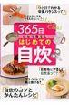 365日ひとり暮らしはじめての自炊 Let's Cook!