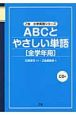 ABCとやさしい単語 全学年用 CD付