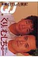 クイック・ジャパン (55)