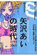 クイック・ジャパン (61)