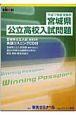 宮城県公立高校入試問題 CD付 平成17年