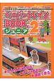 ペーパートレインbookジュニア<JR東日本版> (2)
