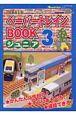 ペーパートレインbookジュニア<JR東日本版> (3)