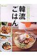 韓流ごはん ピリ辛おかずや人気の麺・ご飯、スイーツまでうちで作