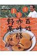 百姓赤峰勝人の野菜ごはん 手抜きまるごと塩きかせ