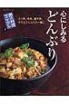心にしみるどんぶり 男の料理マニュアル1 カツ丼、牛丼、親子丼。そそるどんぶりを一堂に