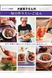 大庭英子さんの毎日作りたいごはん まず、料理の「勘どころ」を知ることから始めましょう