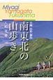南東北の山歩き 宮城、山形、福島