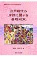 江戸時代の唐話に関する基礎研究