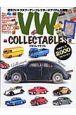 VWコレクタブル 空冷フォルクスワーゲン・コレクターズアイテム大図鑑