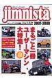 jimnista 2007-2008 ジムニー傑作改造集