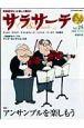 サラサーテ アンサンブルを楽しもう すべての弦楽器ファンに贈る(25)