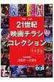 21世紀映画チラシコレクション 2000~2004 邦画 洋画