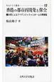 香港の都市再開発と保全 市民によるアイデンティティとホームの再構築