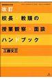 校長・教頭の授業観察・面談ハンドブック<改訂>