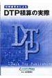 印刷組見本によるDTP積算の実際