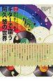 ギターで謳う阿久悠の世界 模範演奏CD付 ギター・ソロのための阿久悠ヒット曲集