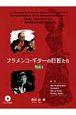 フラメンコ・ギターの巨匠たち CD・タブ譜付 (1)