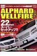 ALPHARD&VELLFIRE ONE&ONLY
