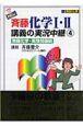 New斉藤化学1・2講義の実況中継 無機化学・実験問題編 (4)