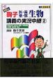 NEW鞠子医・歯・薬・獣生物講義の実況中継 (2)