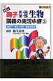 New鞠子 医・歯・薬・獣 生物の実況中継 遺伝子・発生と分化・動物生態学 (3)