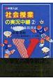 中学入試 社会授業の実況中継<第3版> (2)
