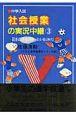 中学入試 社会授業の実況中継<第2版> 日本の歴史 原始~安土・桃山時代 (3)