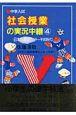 中学入試 社会授業の実況中継<第2版> 日本の歴史 江戸~平成時代 (4)