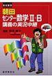 朝田 センター数学2・B 講義の実況中継
