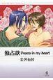 独占欲 Peace in my heart-Possessive2-