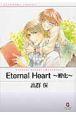 Eternal Heart 孵化 (2)
