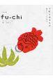 fu-chi 下町にあるもの 繋がることの大切さ まじめにじょうずに暮らしを旅する(9)