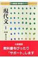 現代文1<大修館・改訂版> 平成20年
