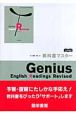 Genius English Reading Revised<大修館・改訂版> 平成20年