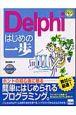 Delphiはじめの一歩