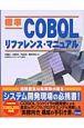 標準COBOLリファレンス・マニュアル