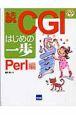 CGIはじめの一歩 続(Perl編)
