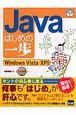 Javaはじめの一歩 Windows Vista/XP対応