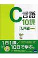 C言語10課 入門編
