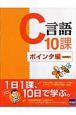 C言語10課 ポインタ編