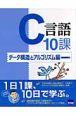 C言語10課 データ構造とアルゴリズム編