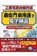 蔵衛門御用達で電子納品 Windows Vista/XP/2000対応 工事写真台帳作成