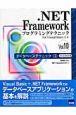 .NET Framework プログラミングテクニック データベーステクニック2 Visual Basic編 for Visual Basic/C#(10)