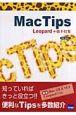 Mac tips Leopard+α小技集