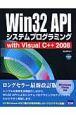 Win32 APIシステムプログラミングwith Visual C++ 2008
