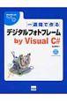 一週間で作るデジタルフォトフレームby Visual C#